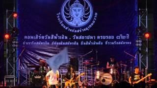 getlinkyoutube.com-Sek Loso Live in Uthenthawai Blue Day 82  3/5