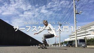 【サーフスケート入門1-3】リバースピントラックで改造遊び♪
