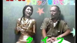 getlinkyoutube.com-宮川賢&黄金咲ちひろのニンニンちくび♪2009年9月28日(月)①