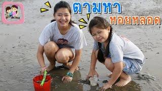 getlinkyoutube.com-ตามหา หอยหลอด พี่ฟิล์ม น้องฟิวส์ Happy Channel