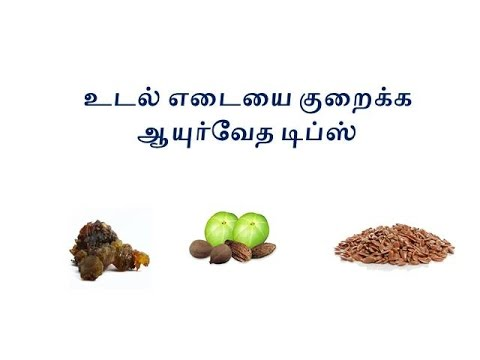 ayurvedic medicine for weight loss in tamil
