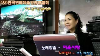 getlinkyoutube.com-미운사랑/진미령(노래강사/박선영)한국연예협회,노래교실