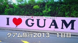 getlinkyoutube.com-Guam Travel  グアム旅行2013 1日目