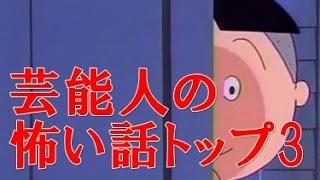 getlinkyoutube.com-芸能人の怖い話トップ3