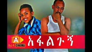 Afalgugne Ethiopian Movie 2018