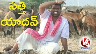 Bithiri Sathi As Shepherd   Funny Conversation With Savitri   Teenmaar News   V6 News