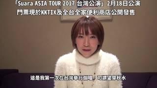 getlinkyoutube.com-「Suara ASIA TOUR 2017~声を聴かせて~台灣公演」- Suara給歌迷的說話 (門票熱賣中!)