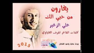 قصيدة يغارون من حبي الك |علي الزغير