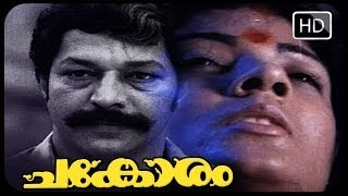getlinkyoutube.com-Malayalam Full Movie CHAKORAM | malayalam full movie new releases [HD]