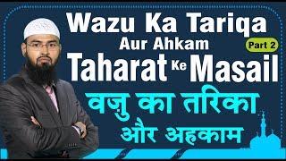 getlinkyoutube.com-Wazu Ka Tariqa Aur Ahkam - Taharat Key Masail Part 2 By Adv. Faiz Syed