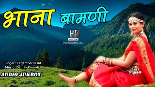 "getlinkyoutube.com-""भाना बामणी""गढ़वाली गीत  2016   Bhana Bamani Latest Garhwali song 2016 Full Audio"