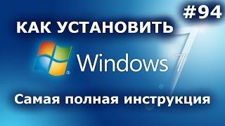getlinkyoutube.com-УСТАНОВИТЬ WINDOWS 7 - Самая подробная инструкция! + ДРАЙВЕРА + НАСТРОЙКИ