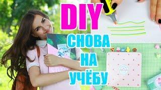 getlinkyoutube.com-DIY Снова на Учёбу - КАНЦЕЛЯРИЯ Своими Руками
