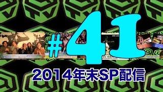 DANCE@TV #41 / 年末SP配信第1弾!ダンス界を勝手に振り返ろう2014