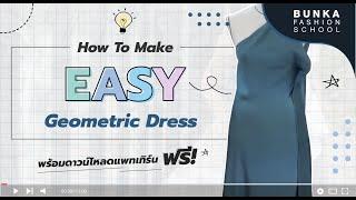 How to Make Easy Geometric Dress (ชุดเดรสง่ายๆ จากเรขาคณิต)