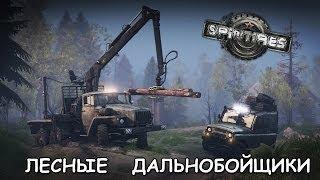getlinkyoutube.com-ЛЕСНЫЕ ДАЛЬНОБОЙЩИКИ (SPINTIRES)