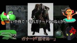 getlinkyoutube.com-HDゆっくり実況【バイオハザード4】4匹で今頃実況ザ・マーセナリーズ前編