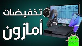 أفضل خصومات أمازون للـ Cyber Monday