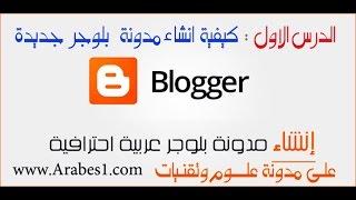 getlinkyoutube.com-دورة احتراف البلوجر | الدرس 1: كيفية انشاء مدونة بلوجر جديدة - Blogger