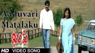 Kushi Movie || Aaduvari Matalaku Video Song || Pawan Kalyan, Bhoomika