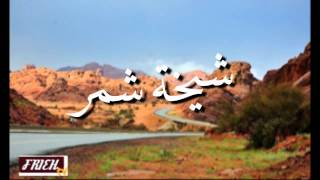 getlinkyoutube.com-قصه وقصيده : شيخة شمر لعدوان الهربيد
