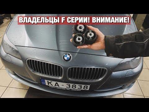 Замена сайлентблоков BMW F10 | СЛАБОЕ МЕСТО | BMWeast Garage