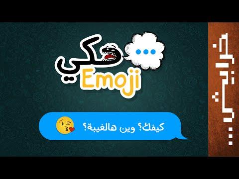 حكي Emoji# الحلقة الأولى:  كوفي شوب