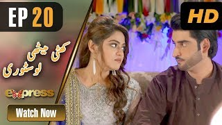 Pakistani Drama | Khatti Methi Love Story - Episode 20 | Express Entertainment Ramzan Special Soap