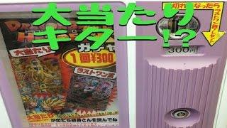 【ドラゴンボールヒーローズガチャ】300円7回分回したら大当たりキター!? 15/06/21