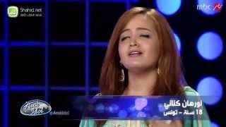 Arab Idol - نورهان كناني - تجارب الأداء