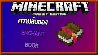 ความลับของหนังสือ Enchant!;w; :-Minecraft PE 0.16+ Secreat Skill Of Enchant Book