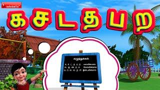 கசடதபற தமிழ் எழுத்துகள் Tamil Rhyme for Children