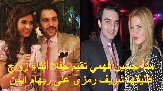 منة حسين فهمي تقيم حفلًا أثناء زواج طليقها شريف رمزى على ريهام أيمن