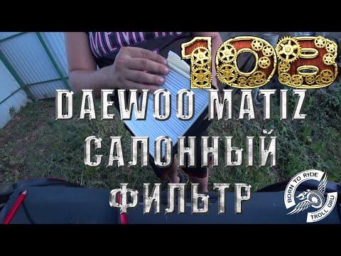 Салонный фильтр Daewoo Matiz