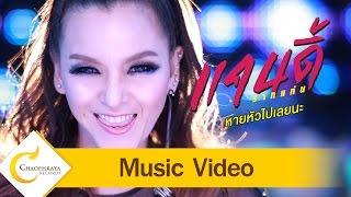 getlinkyoutube.com-หายหัวไปเลยนะ - แคนดี้ รากแก่น [Official MV]
