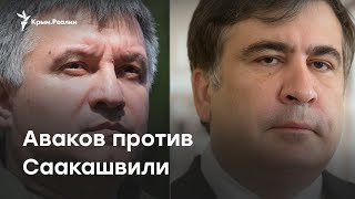 getlinkyoutube.com-Аваков против Саакашвили