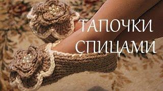 getlinkyoutube.com-🌺 Тапочки Спицами / Вязание Спицами / Knitting Slippers