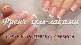 getlinkyoutube.com-Секреты ногтевого сервиса (Френч гель-лаками)