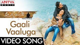 Gaali Vaaluga Video Song || Agnyaathavaasi Video Songs ||Pawan Kalyan, Keerthy Suresh || Anirudh
