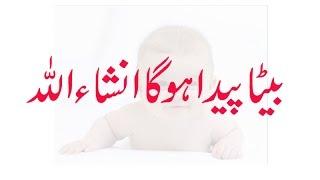 getlinkyoutube.com-Beta Paida Hone Ki Rohani Dua - Wazifa For Baby Boy - Aulad e Narina ladkay ke liye Wazifa