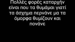 getlinkyoutube.com-Ήμουν εκεί -  Λόγος Απειλή στίχοι