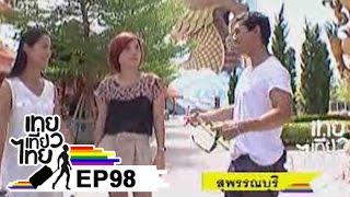 getlinkyoutube.com-เทยเที่ยวไทย ตอน 98 - พาเที่ยว สุพรรณบุรี