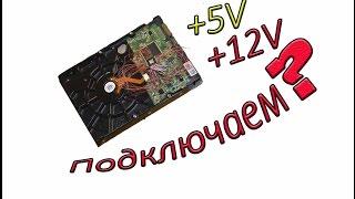 getlinkyoutube.com-Что можно сделать из старого жесткого диска, Видео ответ о подключении.