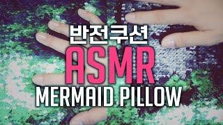 getlinkyoutube.com-한국어 ASMR : Sequin Mermaid Pillow 인어비늘 반전쿠션 (Binaural)