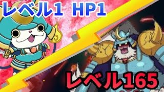 getlinkyoutube.com-レベル1 HP1ブシニャンVSレベル165極ブシ王「おねんねしなー!」【妖怪ウォッチバスターズ 月兎組】#89 Yo-Kai Watch Busters