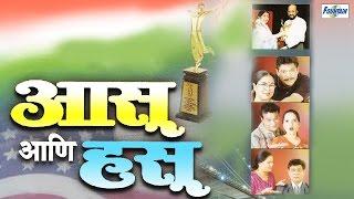 Famous Marathi Natak - Aasu Aani Haasu | Mohan Joshi, Reema Lagoo