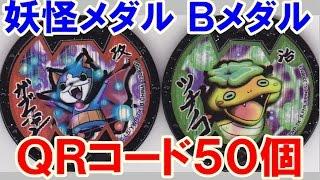 getlinkyoutube.com-妖怪メダル Bメダル QRコード紹介!50個 目玉はツチノコ