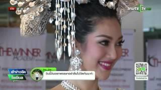 "getlinkyoutube.com-""ฝ้าย"" เตรียมพร้อมสู้ศึกเวที MTQI | 27-10-58 | เช้าข่าวชัดโซเชียล | ThairathTV"