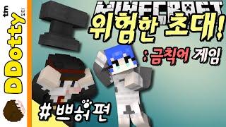 getlinkyoutube.com-금칙어 유도잼!! [위험한 초대: 금칙어 게임 #쁘허편] 마인크래프트 Minecraft - Dangerous Invitation - [도티]