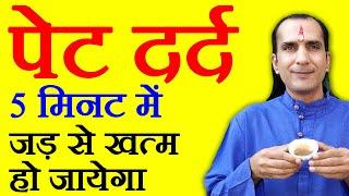 getlinkyoutube.com-Stomach Pain Remedies in Hindi by Sachin Goyal - पेट दर्द के घरेलू उपचार